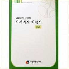 다중지능상담사 자격과정 지침서 (2급) 연수